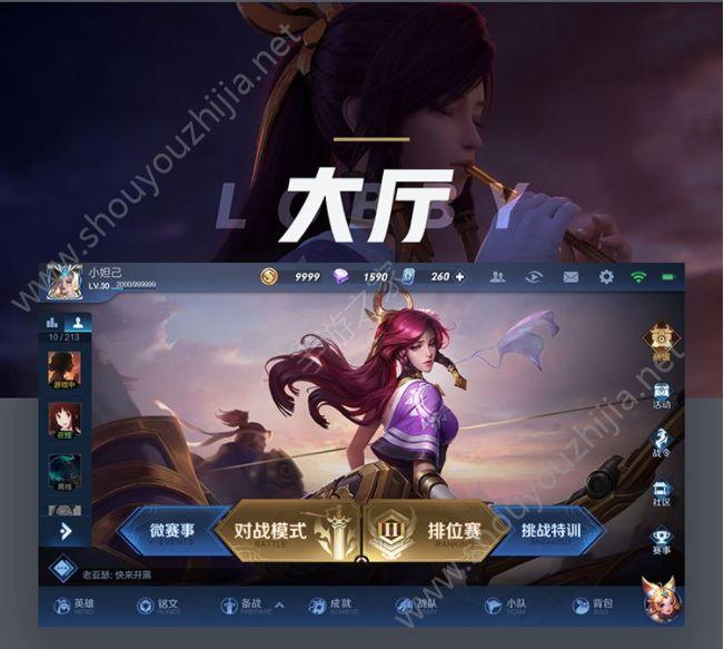 王者荣耀王者出征UI2.0震撼升级 全新界面演绎东方美学图片2