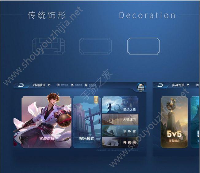 王者荣耀王者出征UI2.0震撼升级 全新界面演绎东方美学图片7